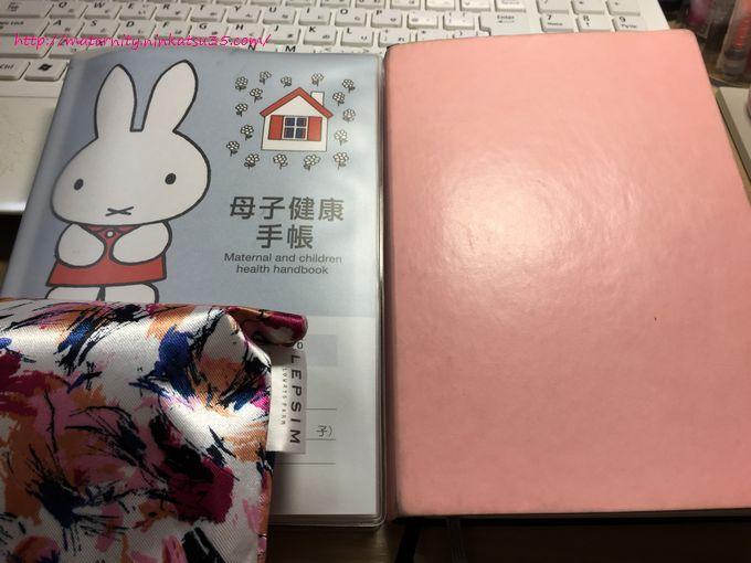 母子手帳横浜市2015
