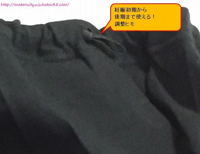妊婦パンツ4本セット&腹帯 無印良品 マタニティ ズボン