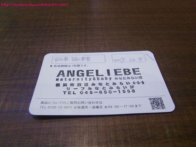 エンジェリーベ店舗カード