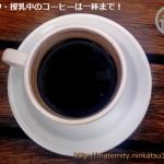 コーヒー大好き(中毒)妊婦のカフェインレス3大対策法(32w5d)
