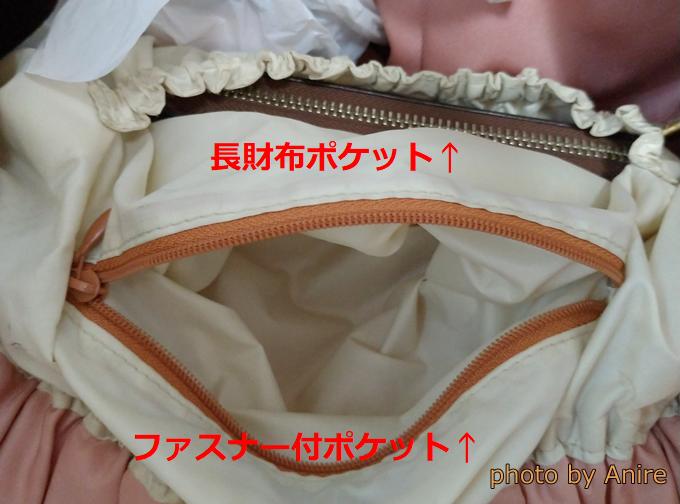 ルカルカマザーバッグ_お財布や貴重品