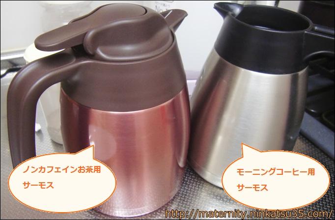 カフェインレス対策にサーモス