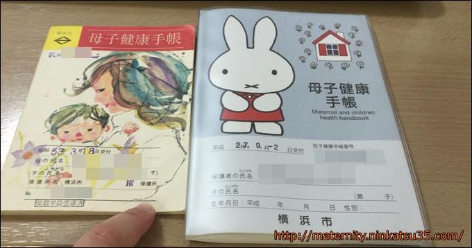 横浜市新旧母子手帳
