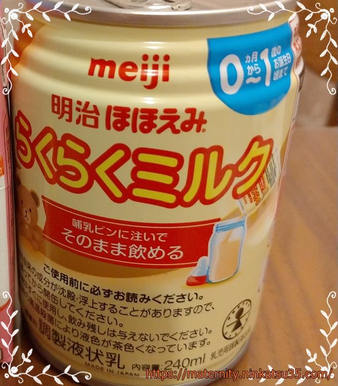 らくらくミルク